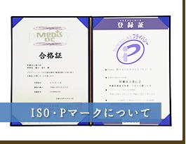 ISO・Pマークについて