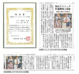 仕事と生活の両立を支援します!~沖縄県ワーク・ライフ・バランス企業の認証~