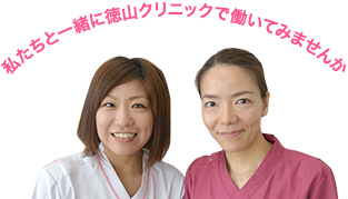 私たちと一緒に徳山クリニックで働いてみませんか