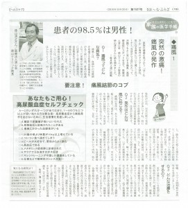 徳山院長の痛風に関する記事がの沖縄タイムス2016年10月20日付発行「週刊ほーむぷらざ 第1527号」に掲載されました。