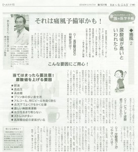 徳山院長の痛風に関する連載記事第2弾が沖縄タイムス2016年11月17日付発行「週刊ほーむぷらざ  第1531号」に掲載されました。