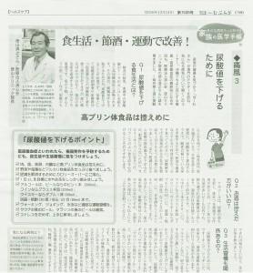 徳山院長の痛風に関する連載記事第3弾が沖縄タイムス2016年12月15日付発行「週刊ほーむぷらざ 第1535号」に掲載されました。