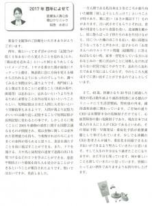 沖縄県医師会報に知念先生の「2017年酉年によせて」の記事が掲載されました